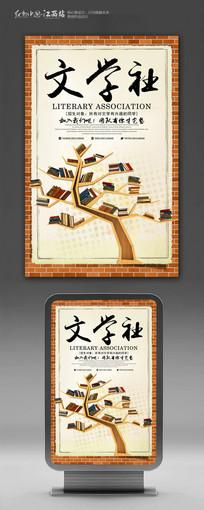 校园文学社招新宣传海报