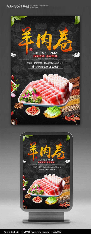 羊肉卷火锅美食海报图片