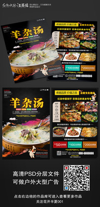 羊杂汤美食餐饮宣传单