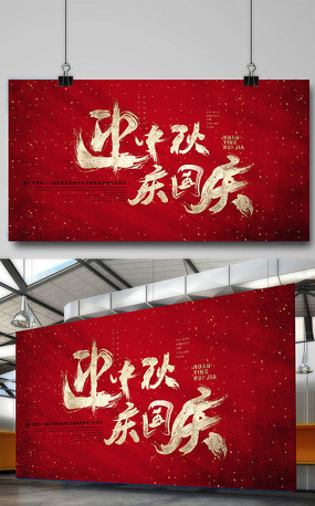 中秋节书法