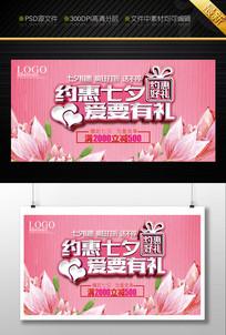 约惠七夕促销海报设计