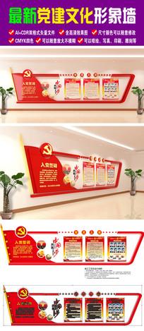 政府社区党建文化墙含效果图