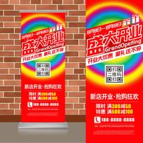 彩虹购物中心新店开业易拉宝