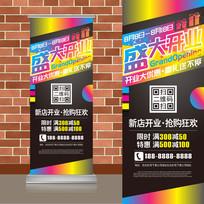 彩虹色打印刷盛大开业易拉宝