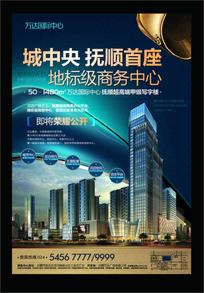 城市商务地产海报