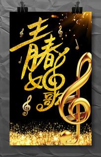 大学生校园歌唱比赛海报设计