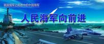 富国强军之路中国人民海军