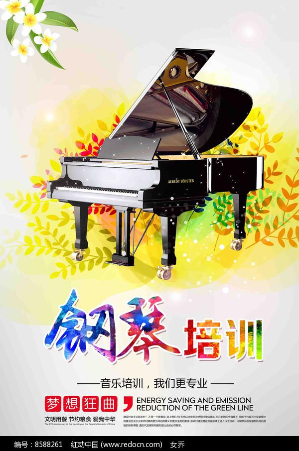 钢琴音乐海报图片