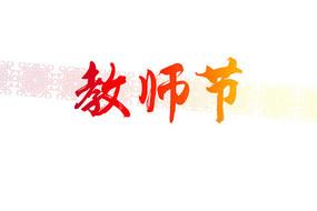 教师节书法字