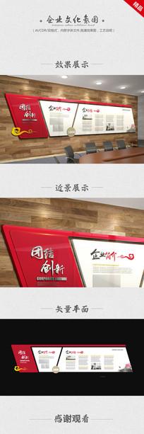 精品企业文化墙设计