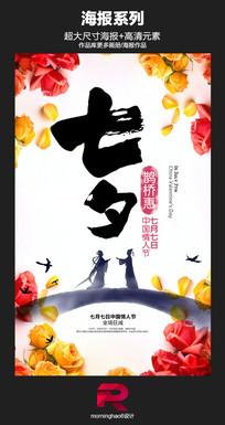 玫瑰花 七夕情人节海报