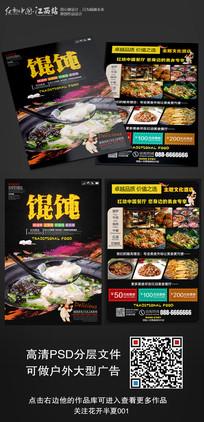 美味馄饨店开业宣传单