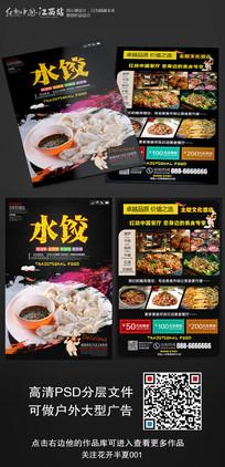 美味水饺小吃店开业宣传单