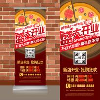 披萨美食餐饮盛大开业易拉宝