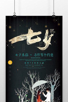 时尚七夕海报设计