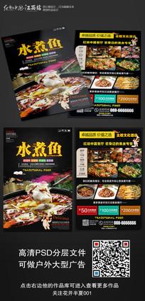 水煮鱼美食店开业宣传单