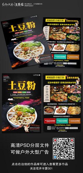 土豆粉美食店宣传单设计
