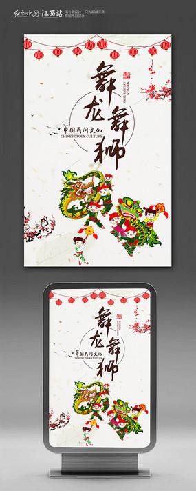 2014马年春节海报_舞龙舞狮图片_舞龙舞狮设计素材_红动中国