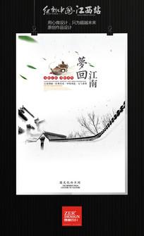 中式水墨地产黑白海报