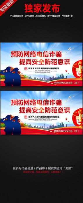 防诈骗宣传海报