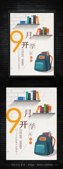 9月开学海报设计