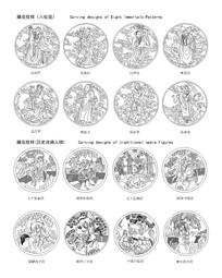 八仙及历史戏曲人物雕花纹样