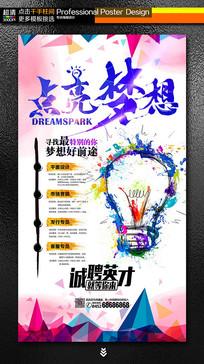 点亮梦想创意人才招聘海报设计