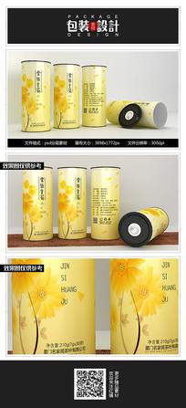 高档金丝皇菊花茶铁罐包装设计