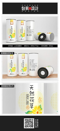 简约素雅菊花茶铁罐包装设计