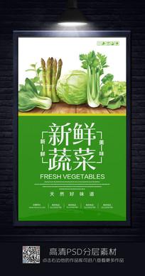 简约新鲜蔬菜海报设计