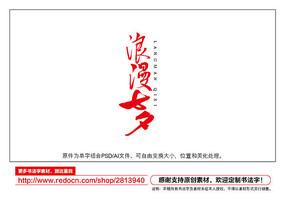 七夕书法字