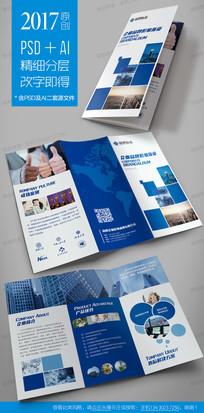 蓝色公司企业文化企业宣传折页