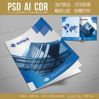 蓝色企业公司品牌集团画册封面