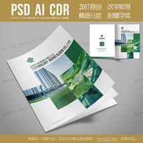 绿色生态环保清洁能源封面画册