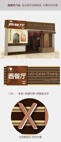 木质立体西餐厅门头招牌店招牌