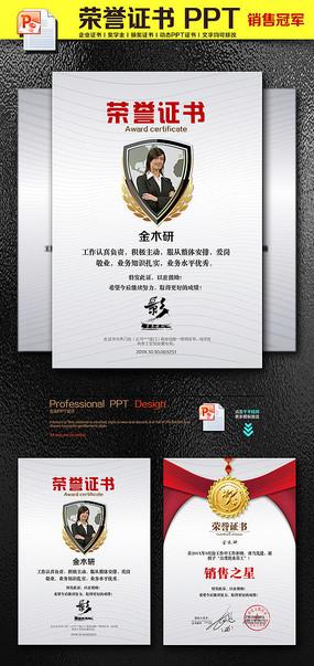 企业销售冠军荣誉证书PPT