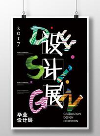 设计展海报设计