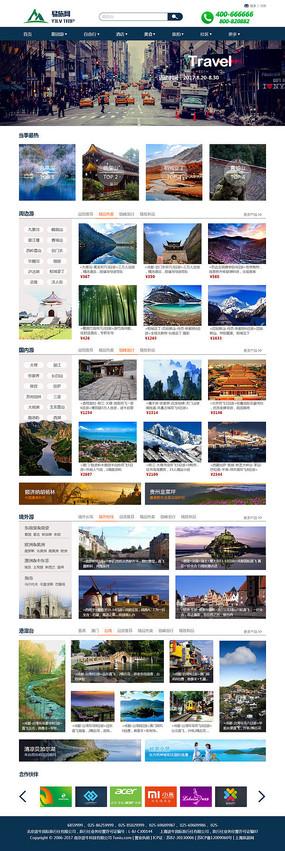 蓝色旅游网站