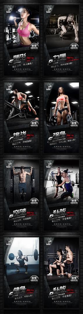 时尚创意健身海报设计
