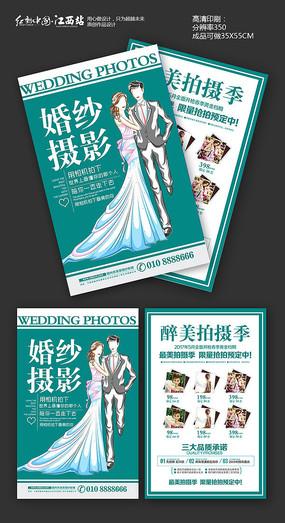 时尚大气婚纱摄影宣传单