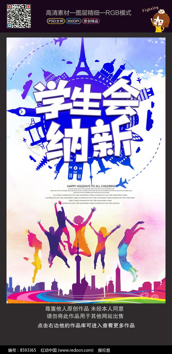 时尚大气学生会纳新宣传海报图片