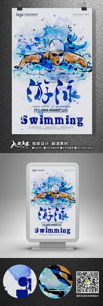 手绘游泳招生宣传海报