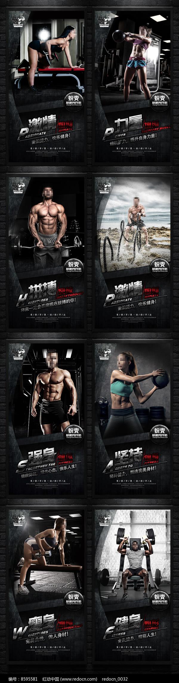 完美塑形健身减肥海报图片