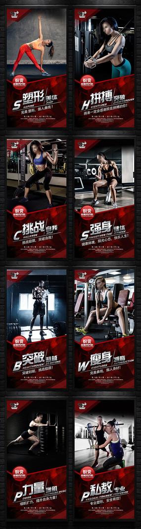 整套健身美体海报设计