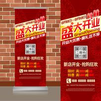 中国古典红色底纹开业易拉宝