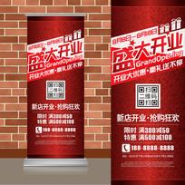 中国文化底纹红色开业易拉宝