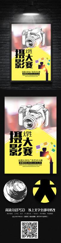 创意大学生摄影大赛海报模版