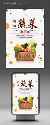 创意新鲜蔬菜海报