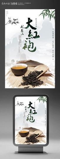 大红袍茶文化海报设计