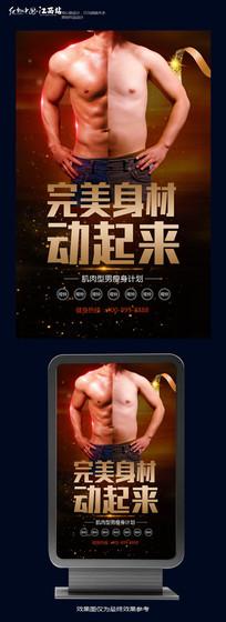 大气型男瘦身计划海报设计